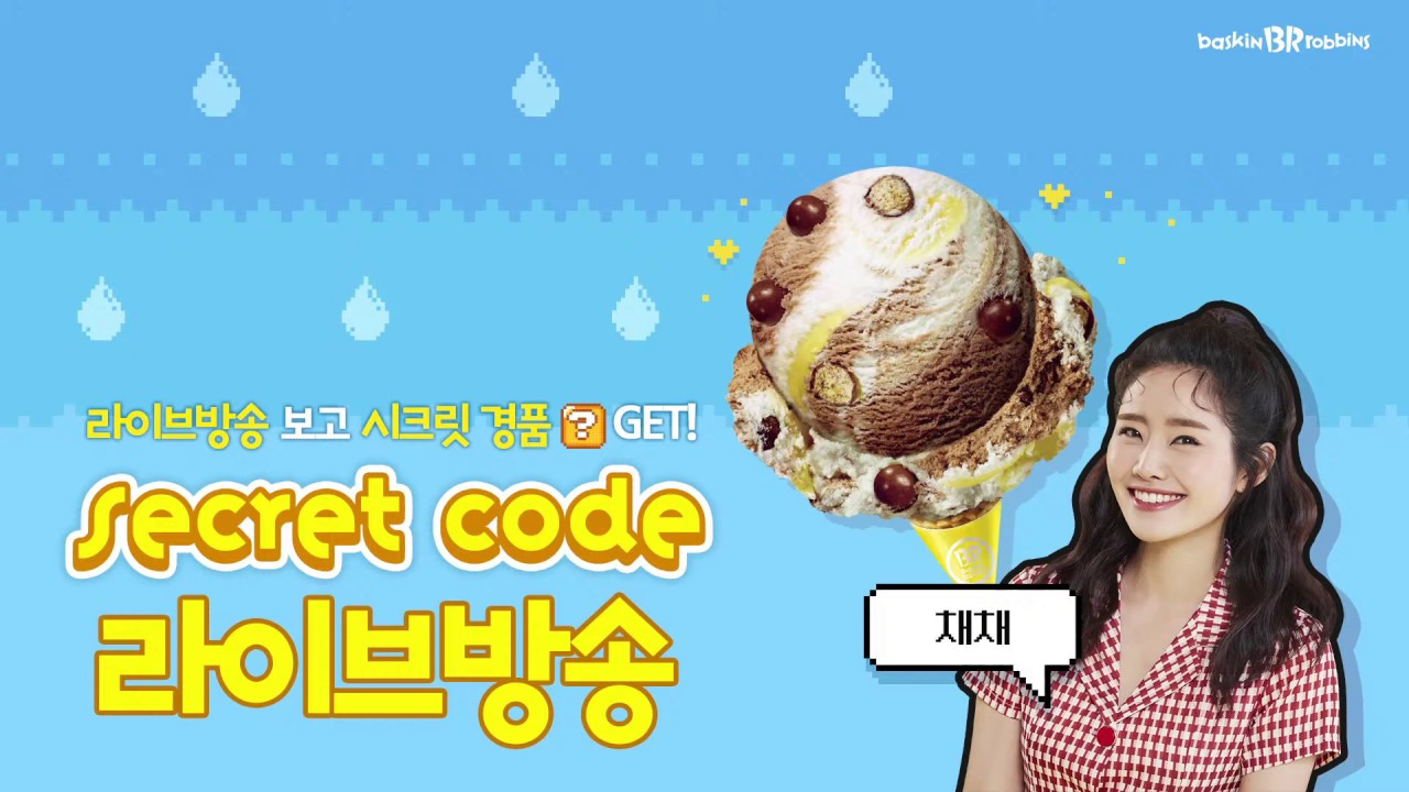 7월 이달의 맛 선공개! 시크릿코드 맞히고 쿠폰 받자🐧
