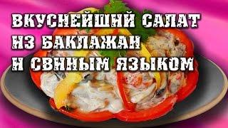 Салат из баклажан и свиного языка