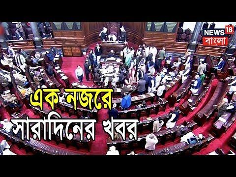 Watch Top Bangla Headlines Of Today | Jan 16, 2019