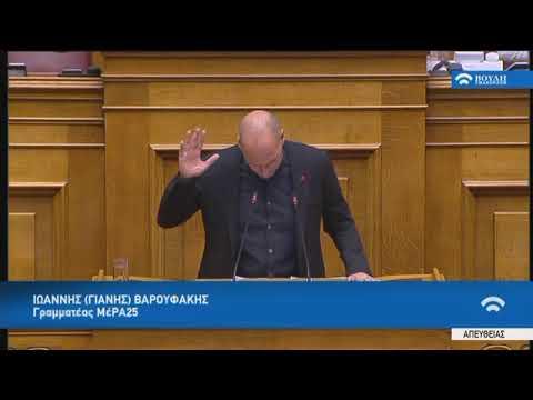 Γ.Βαρουφάκης (Γραμματέας Μέρα 25)(Εκλογή Βουλευτών)(23/01/2020)