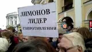 02 Акция 31 в Петербурге 31 августа. 31.08.2010.
