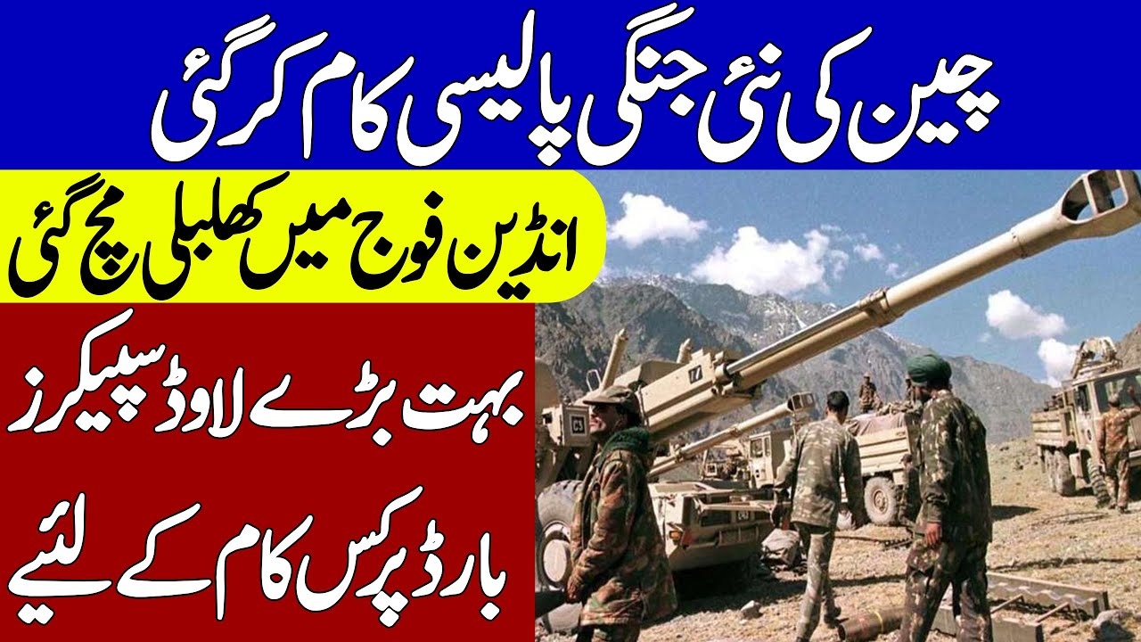 China belts out Punjabi numbers for soldiers at Ladakh | Khoji TV