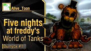 Five nights at freddy's WOT #1 от Alive_Toon [World of Tanks]