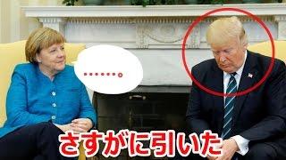【海外の反応】世界がビックリ! トランプ大統領、日本とドイツで態度がまるで違うと外国人がドン引き 【世界のリアクション】