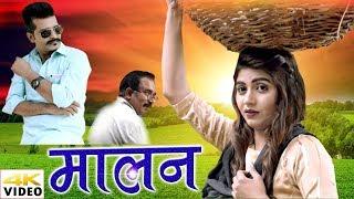 Malan # 2018 New Haryanvi Song # Sonika Singh & Manjeet Mor # Bittu & Ranvir Kundu # Mor Music