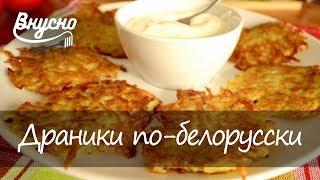 Рецепт картофельных драников по-белорусски - Готовим Вкусно 360!