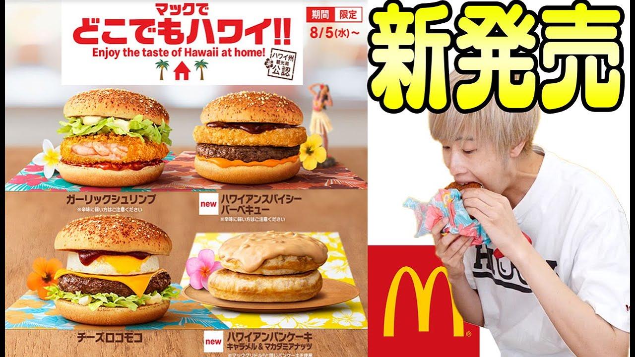 【新発売】マクドナルドのハワイアンバーガー全種類食べてみた!