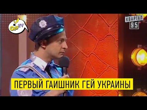 Вот это РЖАКА! Первый гаишник ГЕЙ Украины