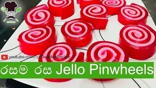 රසම රස Jello Pinwheels Recipe