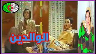 رد فعل مصرية على أغنية الوالدين للمطرب عبد القادر شاعو و نادية بن يوسف