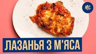 ЛАЗАНЬЯ ИЗ МЯСА   рецепт от Марко Черветти   итальянская кухня дома