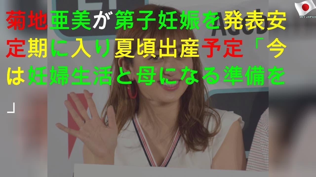 亜美 予定 菊地 日 出産