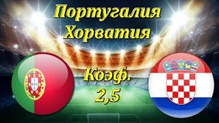 Португалия Хорватия Прогноз на Футбол 5 09 2020 Лига Наций