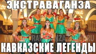 Девушки танцуют лезгинку. Кавказские легенды.