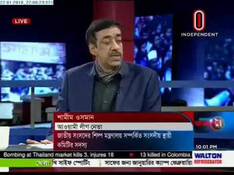 Ajker Bangladesh, 22 January 2018 । নারায়ণগঞ্জ থেকে বাংলাদেশ # Shamim Osman