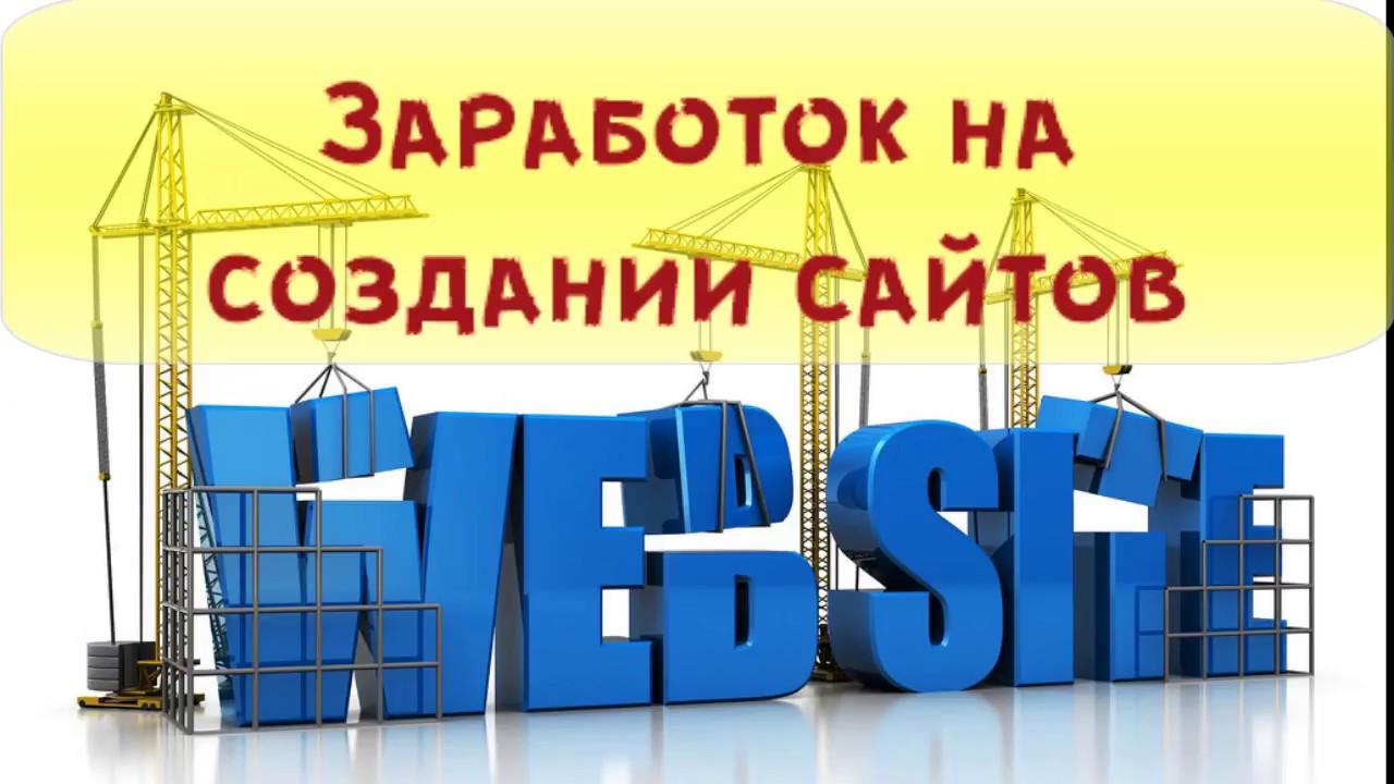 Создание сайта и заработок на этом строительные компании ставрополя сайты