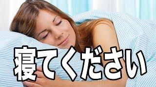 〜眠れないあなたへ〜この動画で寝てください。【快眠】