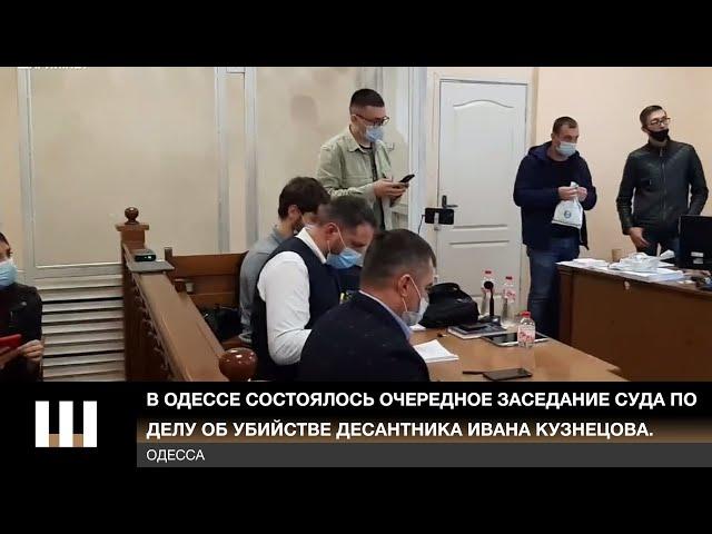 В Одессе состоялось очередное заседание суда по делу об убийстве десантника Ивана Кузнецова