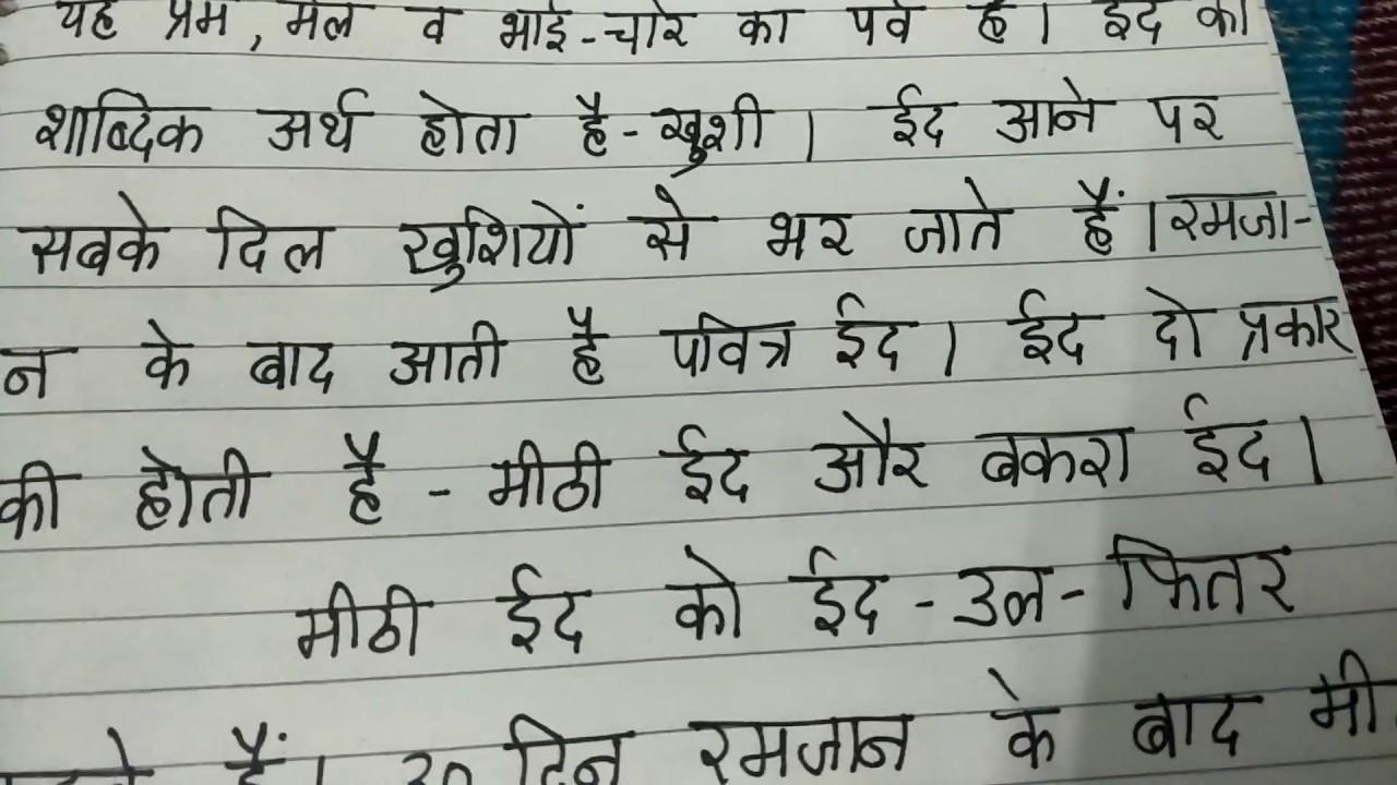 eid essay in hindi 200 words