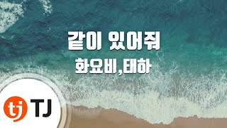 [TJ노래방] 같이 있어줘 - 화요비,태하 (Stay With Me - HwaYoBi & Tae Ha) / TJ Karaoke