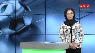 النشرة الرياضية | 15 - 04 - 2019 | تقديم سارة الماجد | يمن شباب