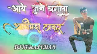 aaye-june-gharala-suna-go-singer-animesh-thakur-mix-dj-suraj-uran