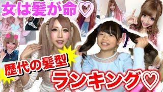娘 まひめろが選ぶ ママの好きな髪型が意外すぎた!!【ランキング】 thumbnail