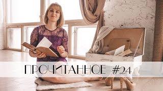 ПРОЧИТАННОЕ #24 в ЯНВАРЕ - ФЕВРАЛЕ