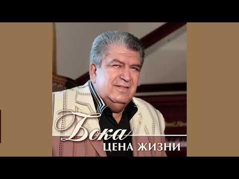 Бока (Борис Давидян) - Заветы мамы