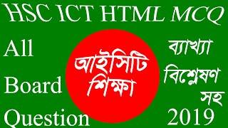 HSC ICT HTML MCQ Board Question Solution-2019 *Exclusive*, এইচ এস স আইসট HTML বরড পরশন ২০১৯