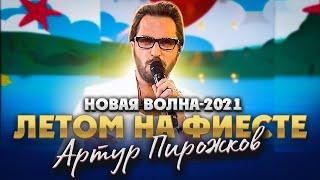 Новая волна-2021. Артур Пирожков Летом на фиесте