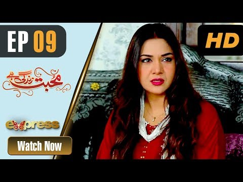Mohabbat Zindagi Hai - Episode 9 - Express Entertainment Dramas