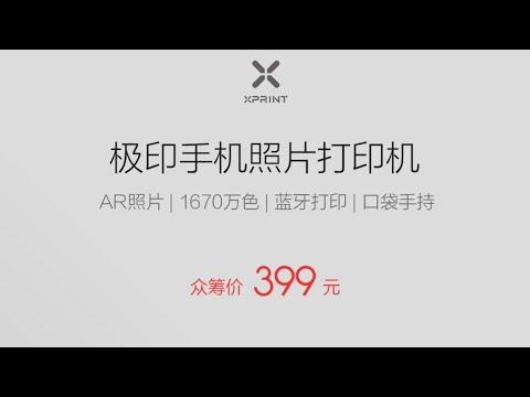 XPrint極印手機照片印表機:官方宣傳影片