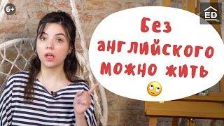 Зачем нужен английский язык: 6 причин выучить английский