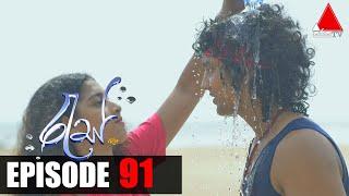 Ras - Epiosde 91 | 01st July 2020 | Sirasa TV - Res Thumbnail