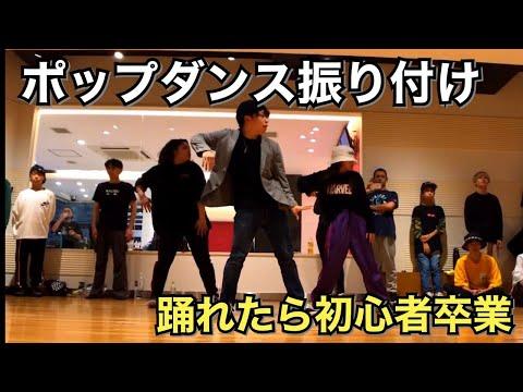 ポップダンス振り付け / shawn wasabi - Mac n' Cheese / 文化祭で踊れるオススメ曲