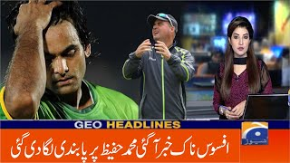 Mohammad Hafeez | Banne | In England | Latest News Pakistan Cricket Te