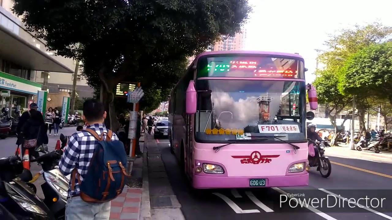 (已停駛)欣欣客運 2014 HINO RK8JRVA-KJF F701(經安康路)路線 606-U3 - YouTube