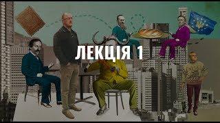 100 років української історії за 100 хвилин.  Лекція 1: Що таке історія?