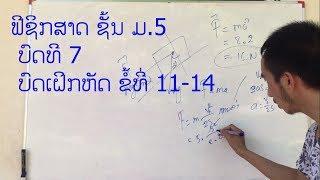 ຟີຊິກສາດ ຊັ້ນ ມ.5  ບົດທີ 5  ບົດເຝິກຫັດ ຂໍ້ທີ່ 11-14