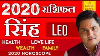 सिंह राशि 2020 राशिफल   Singh Rashi 2020 Rashifal in Hindi   Leo horoscope 2020   Suresh Shrimali