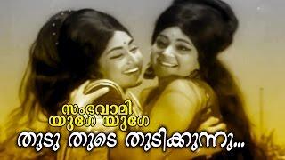 Video Thudu Thude Thudikkunnu... | Malayalam Old Hit Movie | Sambhavami Yuge Yuge | Video Song download MP3, 3GP, MP4, WEBM, AVI, FLV Oktober 2018