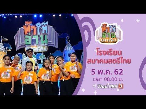 โรงเรียนสมาคมสตรีไทย - วันที่ 05 May 2019