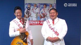 人気お笑いコンビ ANZEN漫才 メジャーデビュー!! ネタ番組で話題となっ...