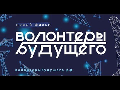 ВОЛОНТЕРЫ БУДУЩЕГО. 6+