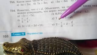 754 Алгебра 8 класс Объясните на основании каких свойств верно Неравенство