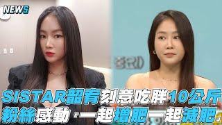 【SISTAR】韶宥刻意吃胖10公斤 粉絲感動「一起增肥一起減肥」