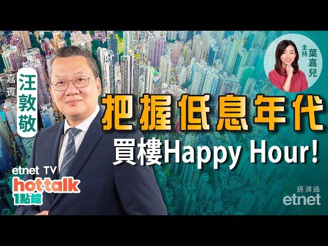 【全城聚焦點】汪敦敬:把握低息年代上車❗香港經濟不靠通關仍可增長❗ #汪敦敬 #低息 #樓市 #通關
