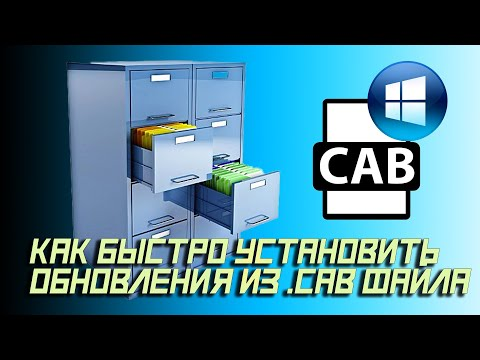 ✔️ Как быстро установить обновления из .CAB файла в Windows