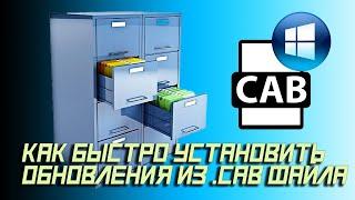 ✔️ Как быстро установить обновления из .CAB файла в Windows